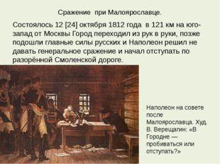 Сражение при Малоярославце. Состоялось 12 [24] октября 1812 года в 121 км на