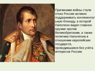 Причинами войны стали отказ России активно поддерживатьконтинентальную блок