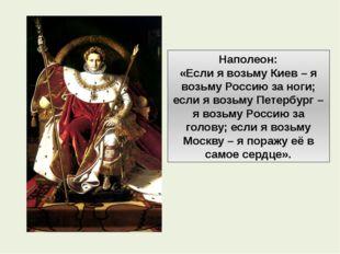 Наполеон: «Если я возьму Киев – я возьму Россию за ноги; если я возьму Петерб