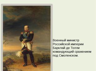 Военный министр Российской империи Барклай де Толли командующий сражением под