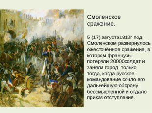 Смоленское сражение. 5 (17) августа1812г под Смоленском развернулось ожесточё