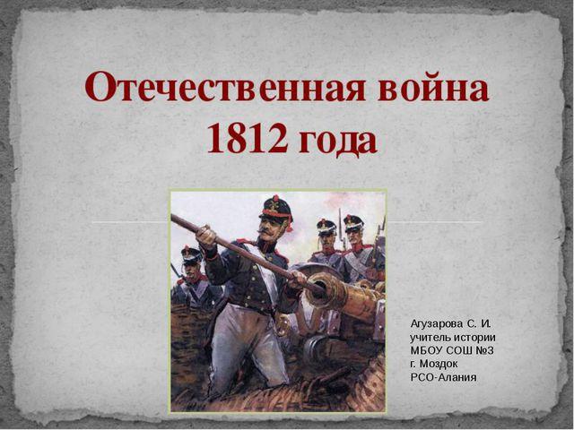 Агузарова С. И. учитель истории МБОУ СОШ №3 г. Моздок РСО-Алания
