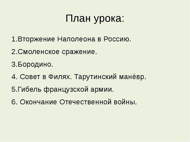 План урока: 1.Вторжение Наполеона в Россию. 2.Смоленское сражение. 3.Бородино...