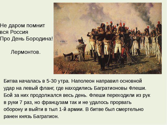 Битва началась в 5-30 утра. Наполеон направил основной удар на левый фланг, г...