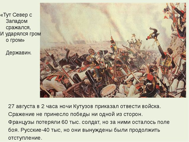27 августа в 2 часа ночи Кутузов приказал отвести войска. Сражение не принесл...