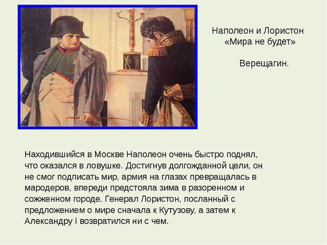 Находившийся в Москве Наполеон очень быстро поднял, что оказался в ловушке. Д...