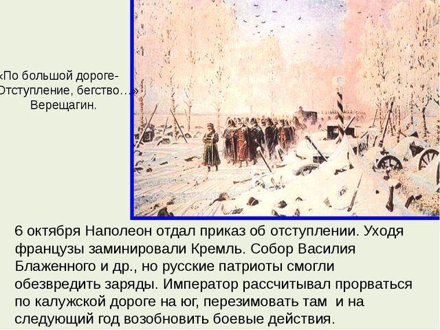 «По большой дороге- Отступление, бегство…» Верещагин. 6 октября Наполеон отда...