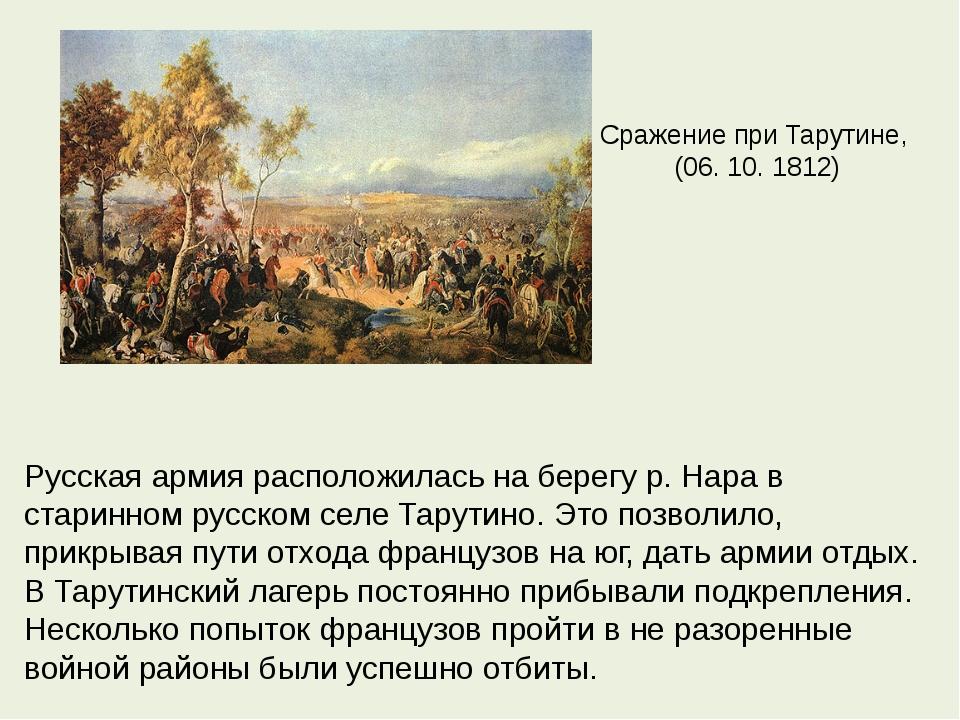 Русская армия расположилась на берегу р. Нара в старинном русском селе Тарути...