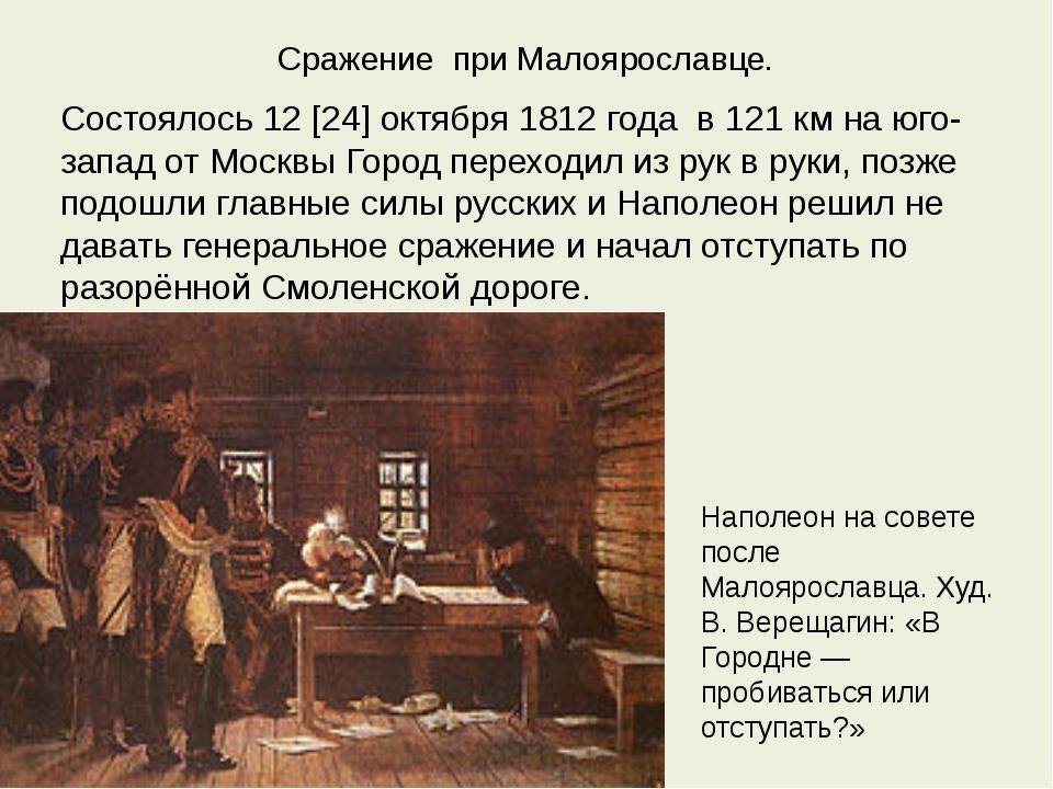 Сражение при Малоярославце. Состоялось 12 [24] октября 1812 года в 121 км на...