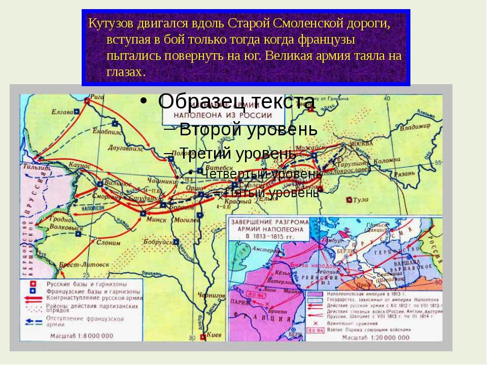 Кутузов двигался вдоль Старой Смоленской дороги, вступая в бой только тогда к...