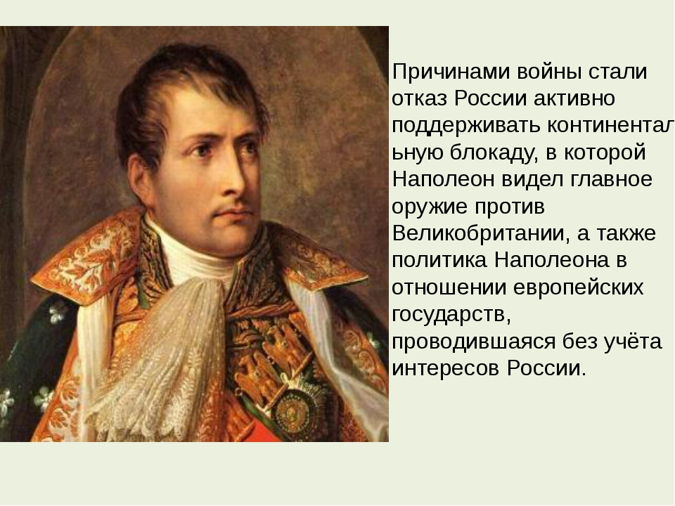 Причинами войны стали отказ России активно поддерживатьконтинентальную блок...