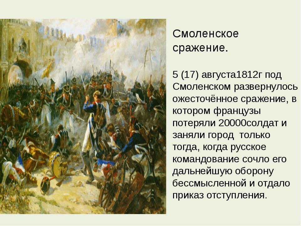 Смоленское сражение. 5 (17) августа1812г под Смоленском развернулось ожесточё...