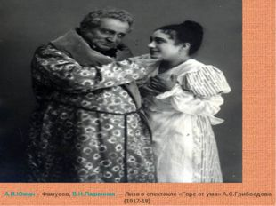 А.И.Южин – Фамусов, В.Н.Пашенная — Лиза в спектакле «Горе от ума» А.С.Грибое