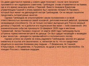 Он даже удостоился приема у нового царя Николая I, после чего писателя произв