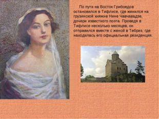По пути на Восток Грибоедов остановился в Тифлисе, где женился на грузинской