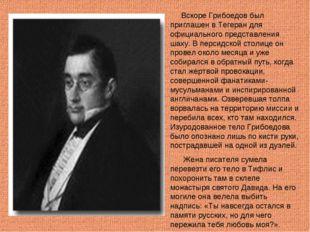 Вскоре Грибоедов был приглашен в Тегеран для официального представления шаху