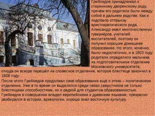 После этого Грибоедов продолжал своё образование ещё н этико – политическом о