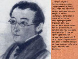 Начало службы Александра совпало с отечественной войной 1812 года. Как и мно