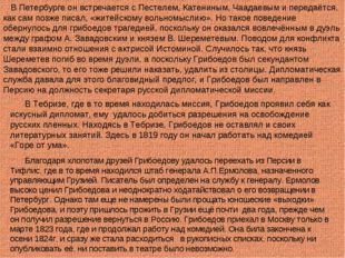 В Петербурге он встречается с Пестелем, Катениным, Чаадаевым и передаётся, к
