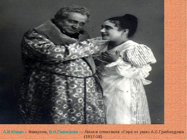 А.И.Южин – Фамусов, В.Н.Пашенная — Лиза в спектакле «Горе от ума» А.С.Грибое...