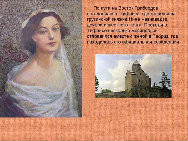 По пути на Восток Грибоедов остановился в Тифлисе, где женился на грузинской...