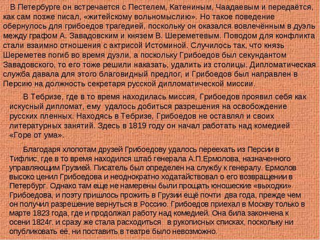 В Петербурге он встречается с Пестелем, Катениным, Чаадаевым и передаётся, к...