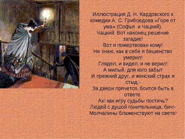 Иллюстрация Д. Н. Кардовского к комедии А. С. Грибоедова «Горе от ума» (Софья...