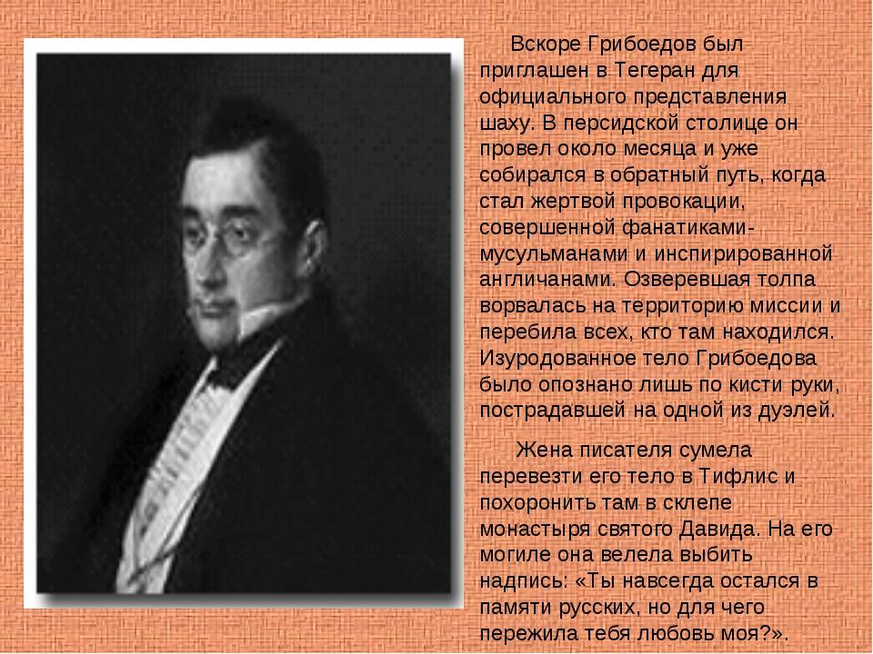 Вскоре Грибоедов был приглашен в Тегеран для официального представления шаху...