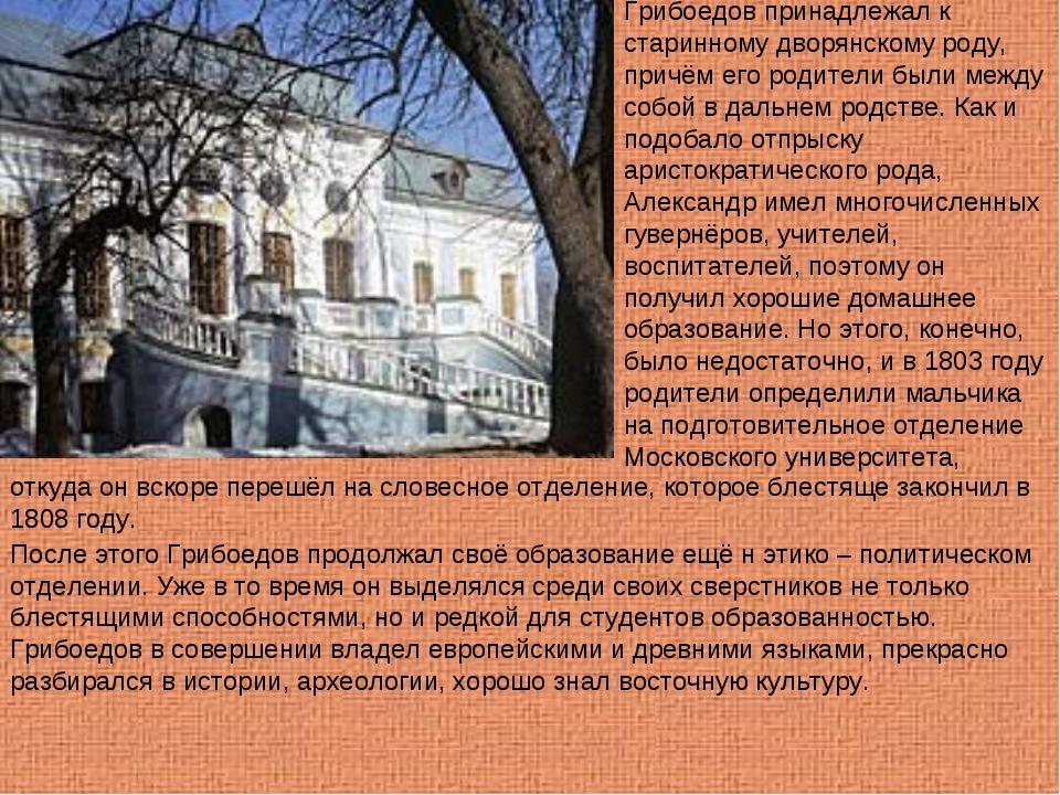 После этого Грибоедов продолжал своё образование ещё н этико – политическом о...