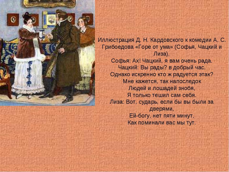 Иллюстрация Д. Н. Кардовского к комедии А. С. Грибоедова «Горе от ума» (Софь...