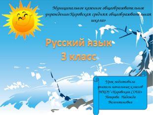 Муниципальное казенное общеобразовательное учреждение«Кировская средняя общео