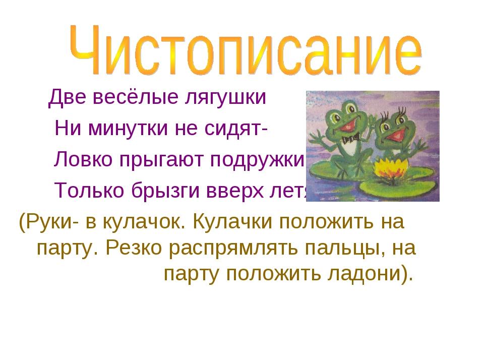Две весёлые лягушки Ни минутки не сидят- Ловко прыгают подружки, Только бр...