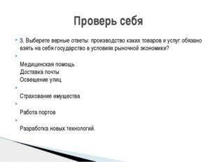 3. Выберете верные ответы: производство каких товаров и услуг обязано взять н