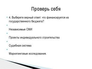 4. Выберете верный ответ: что финансируется из государственного бюджета? Неза