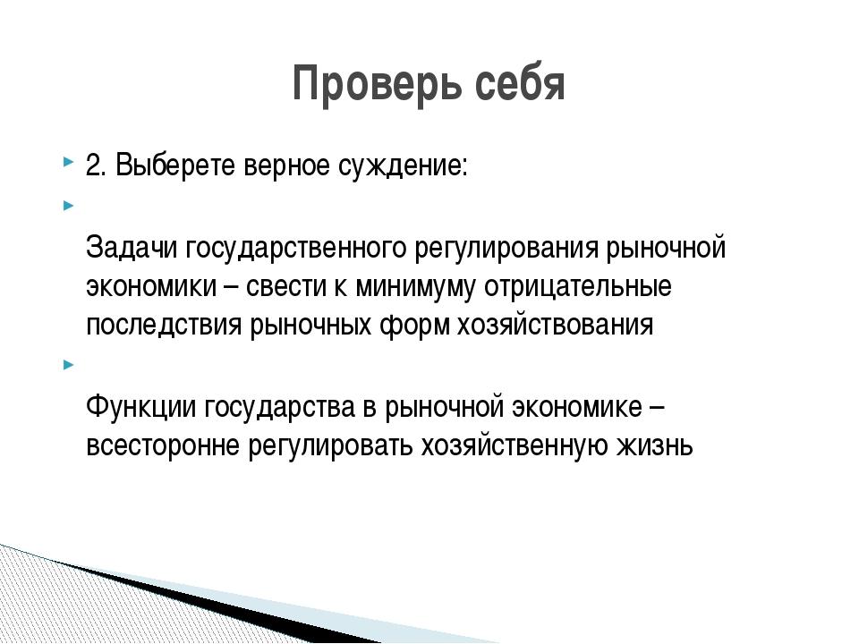 2. Выберете верное суждение: Задачи государственного регулирования рыночной э...