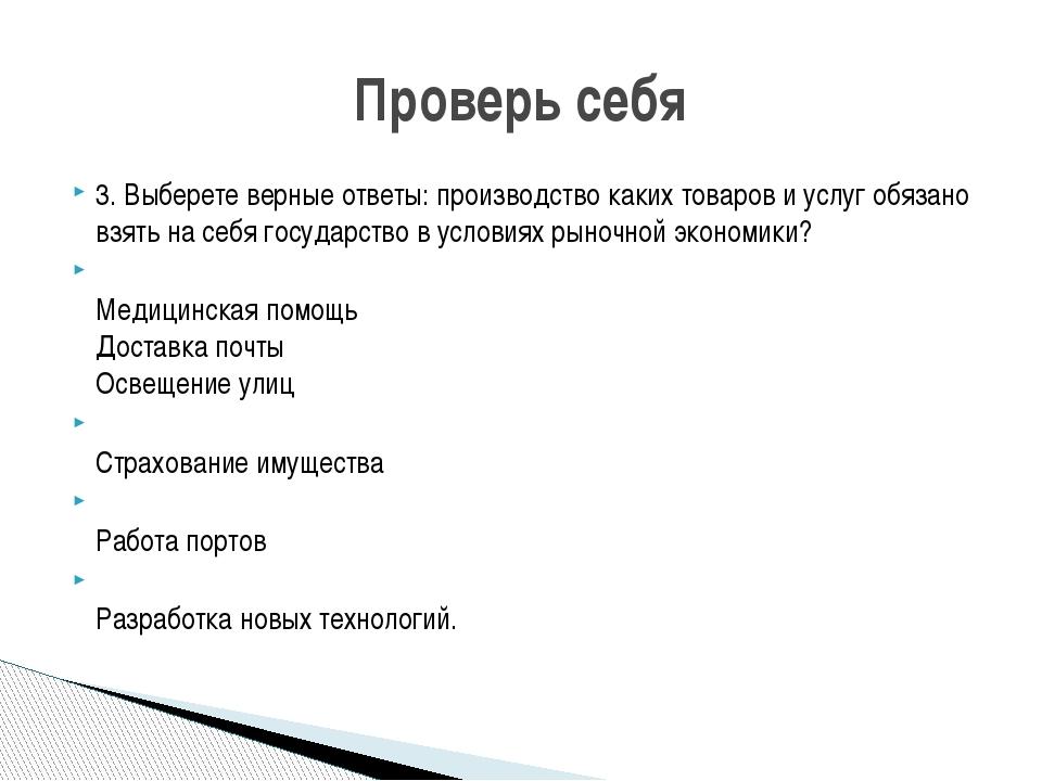 3. Выберете верные ответы: производство каких товаров и услуг обязано взять н...