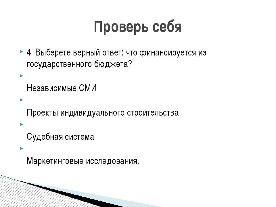 4. Выберете верный ответ: что финансируется из государственного бюджета? Неза...