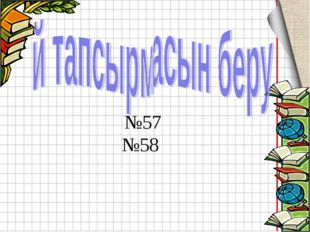 №57 №58