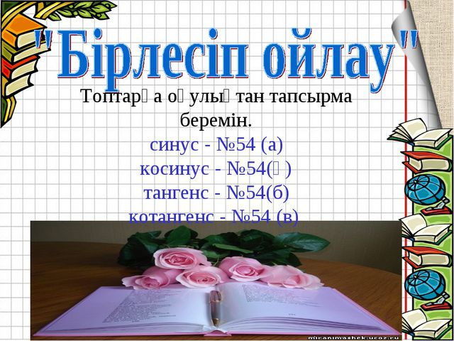 Топтарға оқулықтан тапсырма беремін. синус - №54 (а) косинус - №54(ә) тангенс...