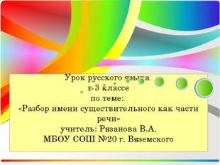 Урок русского языка в 3 классе по теме: «Разбор имени существительного как ча