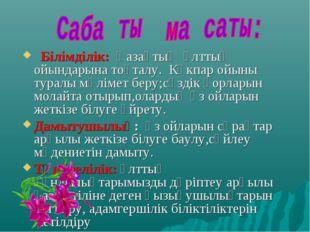 Білімділік: Қазақтың ұлттық ойындарына тоқталу. Көкпар ойыны туралы мәлімет