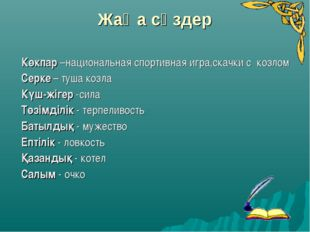 Жаңа сөздер Көкпар –национальная спортивная игра,скачки с козлом Серке – туша