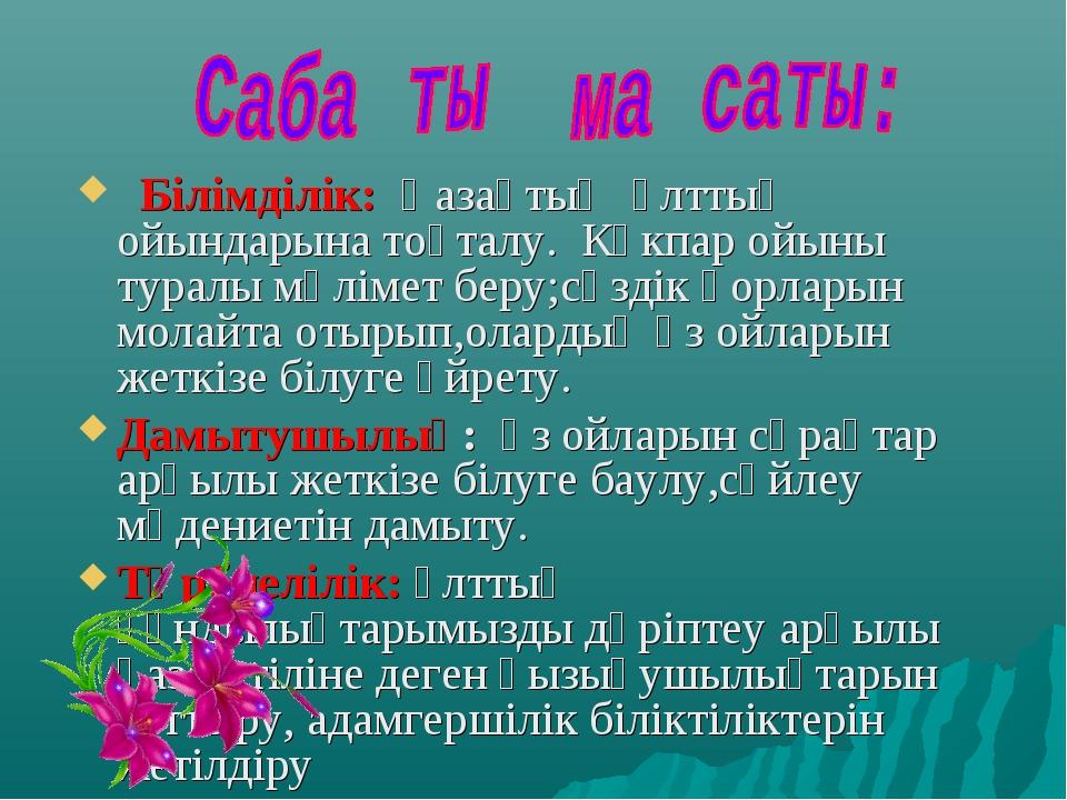 Білімділік: Қазақтың ұлттық ойындарына тоқталу. Көкпар ойыны туралы мәлімет...