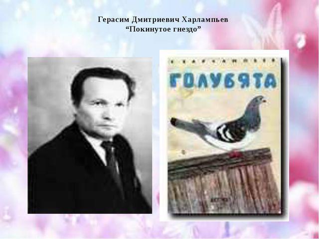 """Герасим Дмитриевич Харлампьев """"Покинутое гнездо"""""""