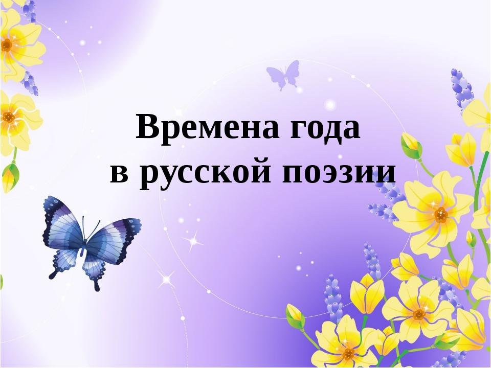 Времена года в русской поэзии