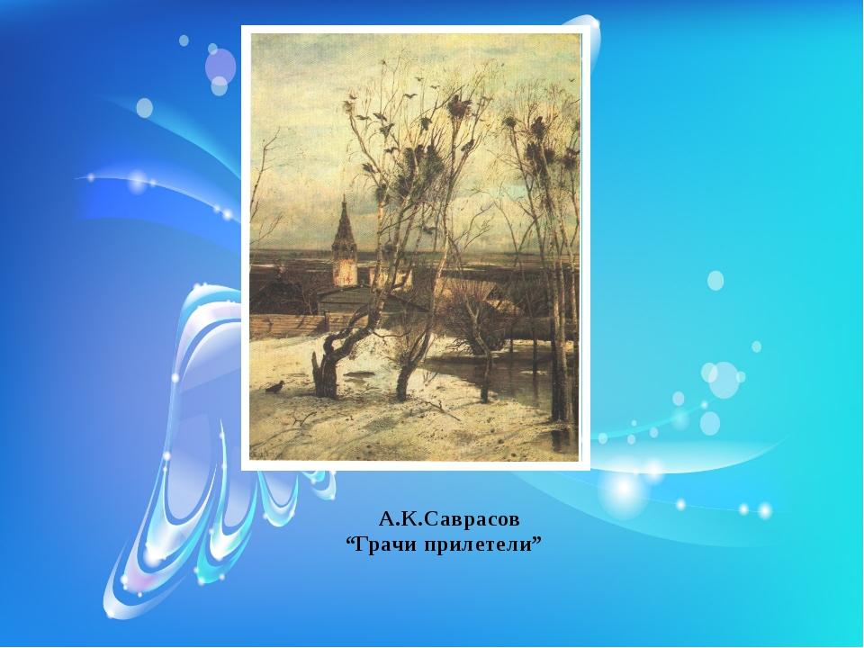 """А.К.Саврасов """"Грачи прилетели"""""""