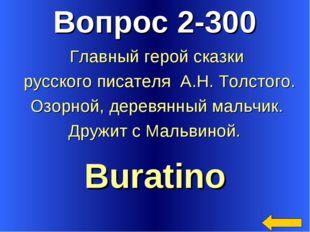Вопрос 2-300 Buratino Главный герой сказки русского писателя А.Н. Толстого. О