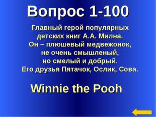 Вопрос 1-100 Winnie the Pooh Главный герой популярных детских книг А.А. Милна