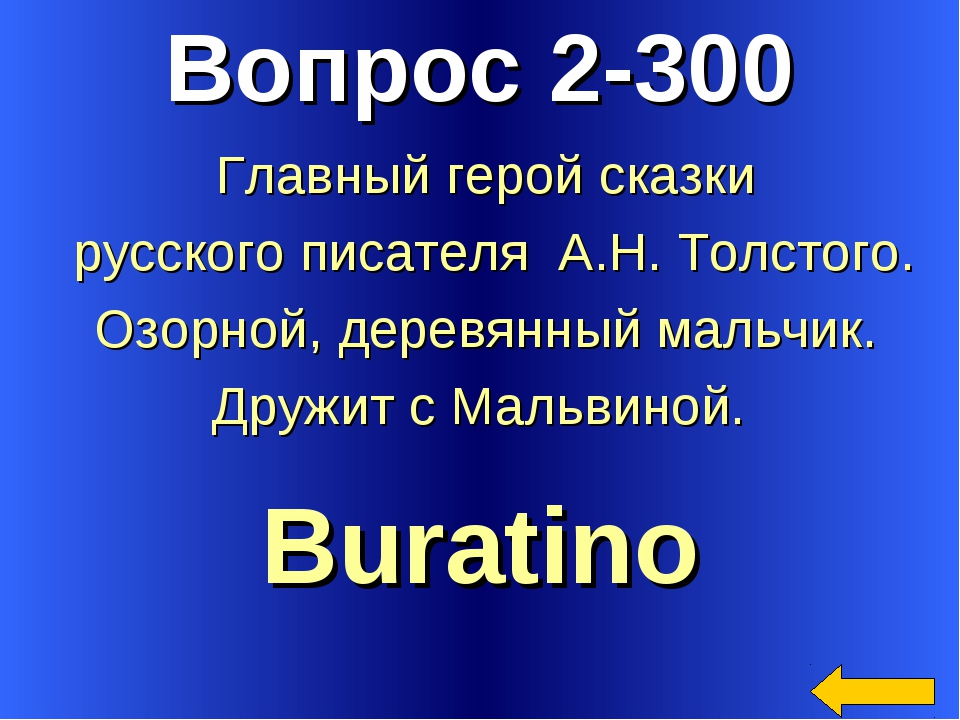 Вопрос 2-300 Buratino Главный герой сказки русского писателя А.Н. Толстого. О...