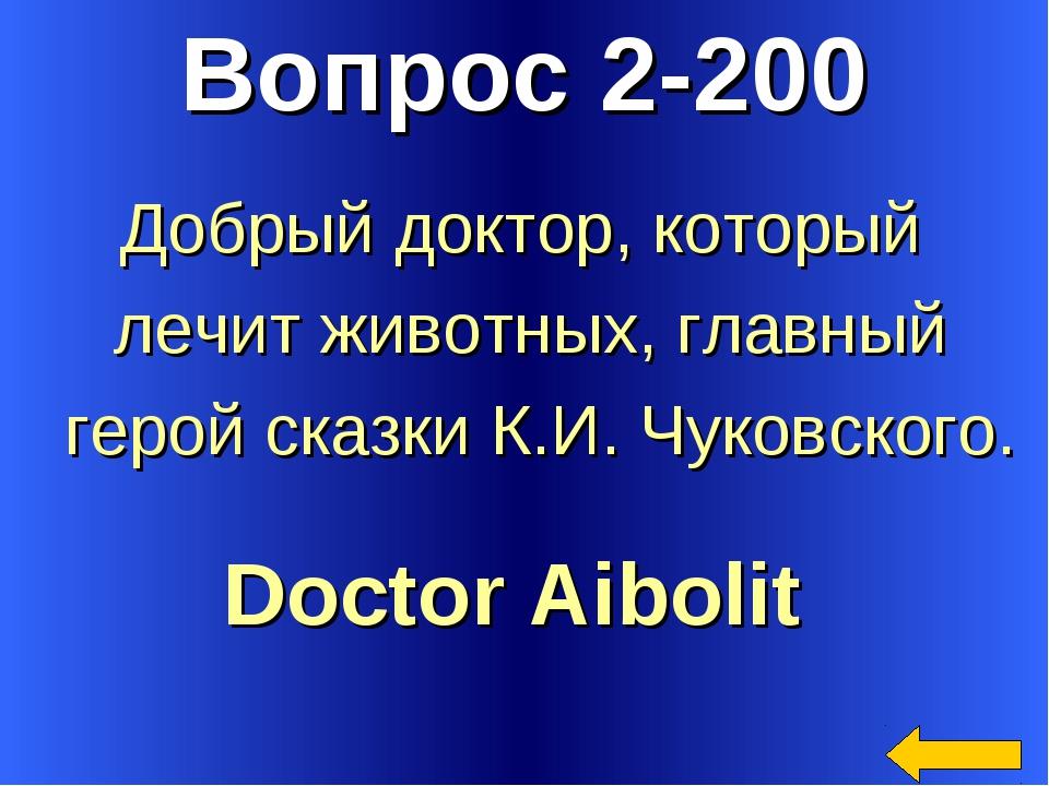 Вопрос 2-200 Doctor Aibolit Добрый доктор, который лечит животных, главный ге...